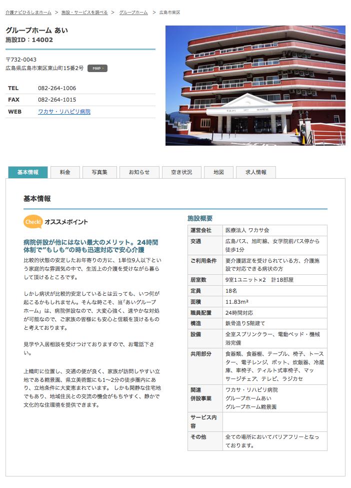 スクリーンショット(2014-11-26 9.03.01)