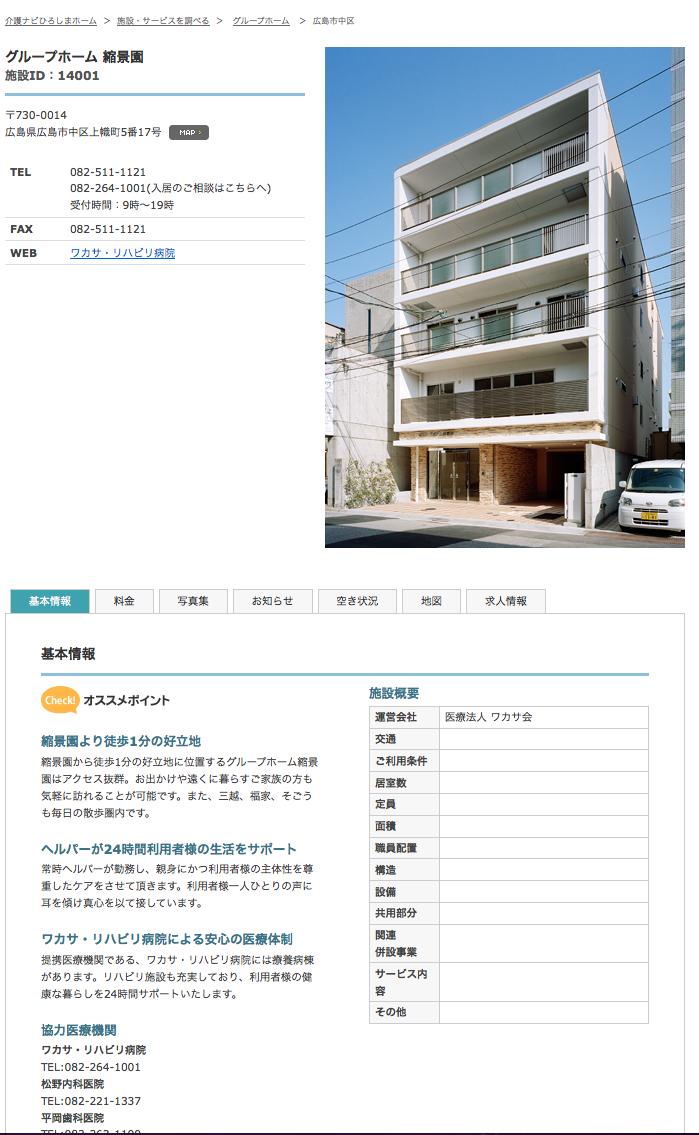 スクリーンショット(2014-11-26 8.49.42)