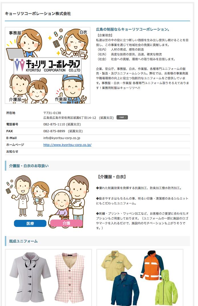 キョ―リツコーポレーション株式会社