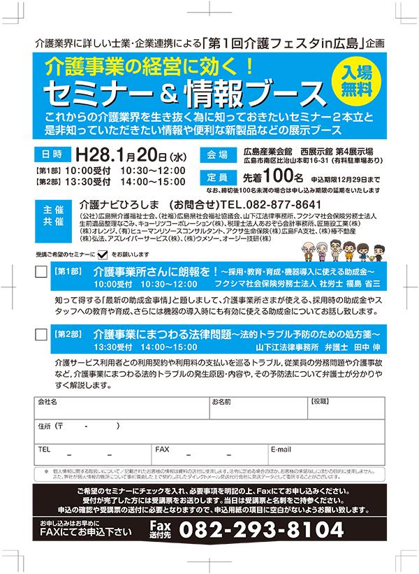 160120_hiroshima