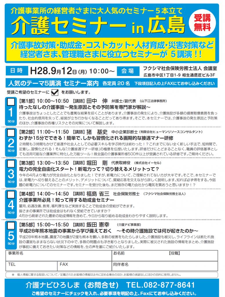 160912_介護ナビひろしまセミナー