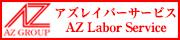 アズレイバーサービス株式会社