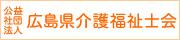 公益社団法人 広島県介護福祉士会