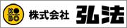 株式会社 弘法