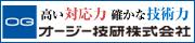オージー技研株式会社広島支店