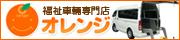 福祉車輛専門店 オレンジ